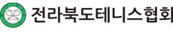 전라북도 테니스 협회